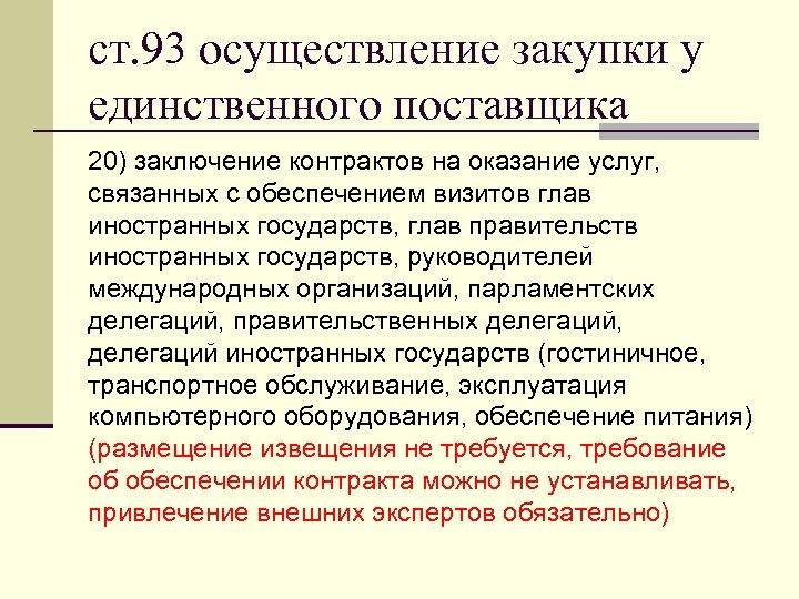 ст. 93 осуществление закупки у единственного поставщика 20) заключение контрактов на оказание услуг, связанных