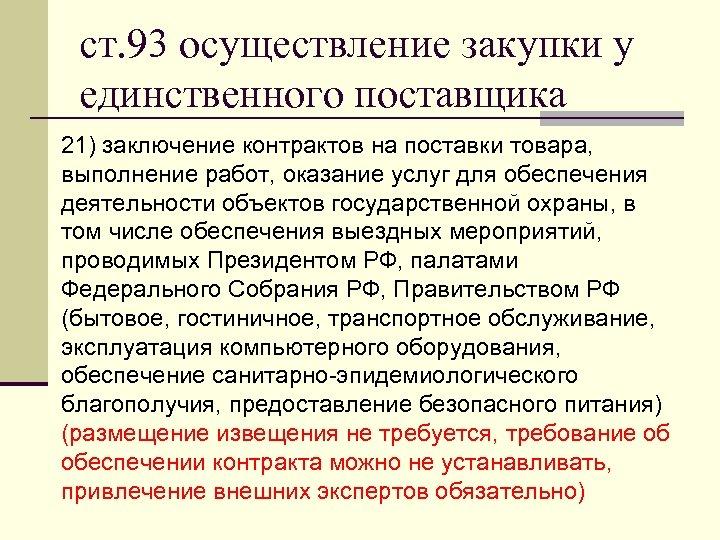 ст. 93 осуществление закупки у единственного поставщика 21) заключение контрактов на поставки товара, выполнение