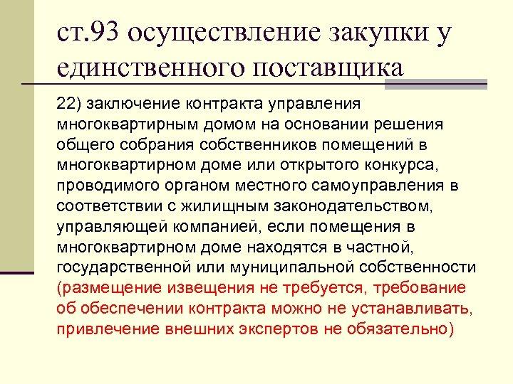ст. 93 осуществление закупки у единственного поставщика 22) заключение контракта управления многоквартирным домом на