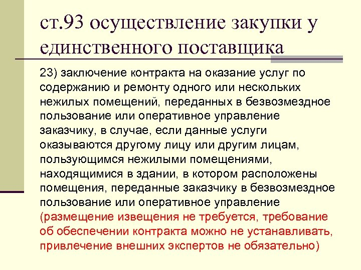 ст. 93 осуществление закупки у единственного поставщика 23) заключение контракта на оказание услуг по