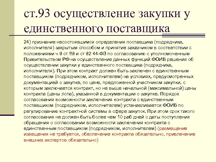 ст. 93 осуществление закупки у единственного поставщика 24) признание несостоявшимся определения поставщика (подрядчика, исполнителя)
