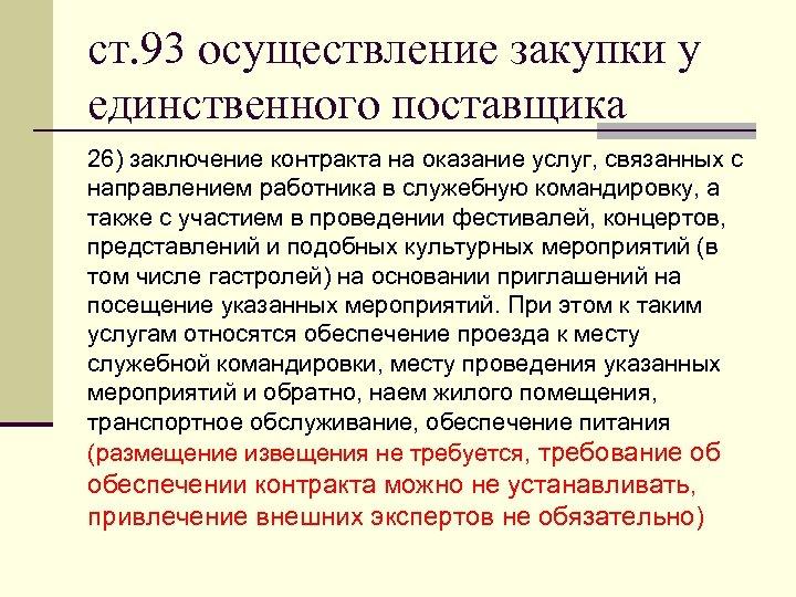 ст. 93 осуществление закупки у единственного поставщика 26) заключение контракта на оказание услуг, связанных