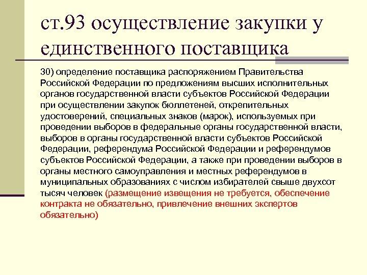 ст. 93 осуществление закупки у единственного поставщика 30) определение поставщика распоряжением Правительства Российской Федерации