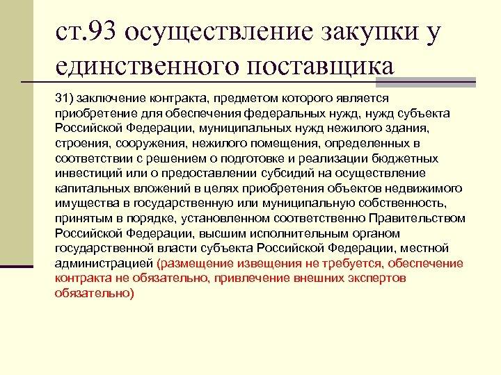 ст. 93 осуществление закупки у единственного поставщика 31) заключение контракта, предметом которого является приобретение