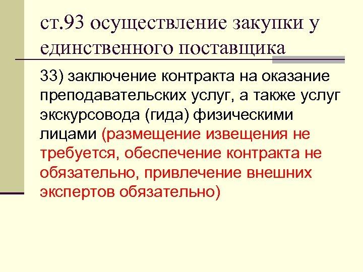 ст. 93 осуществление закупки у единственного поставщика 33) заключение контракта на оказание преподавательских услуг,