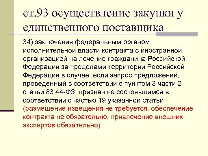 ст. 93 осуществление закупки у единственного поставщика 34) заключения федеральным органом исполнительной власти контракта