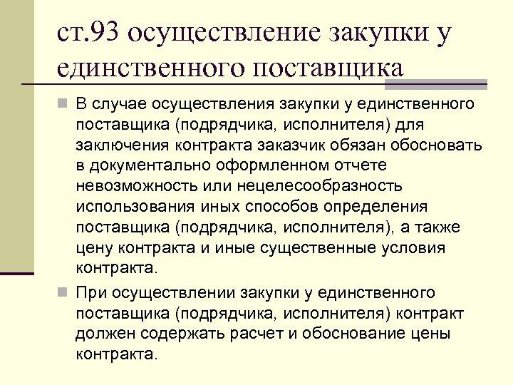 ст. 93 осуществление закупки у единственного поставщика n В случае осуществления закупки у единственного