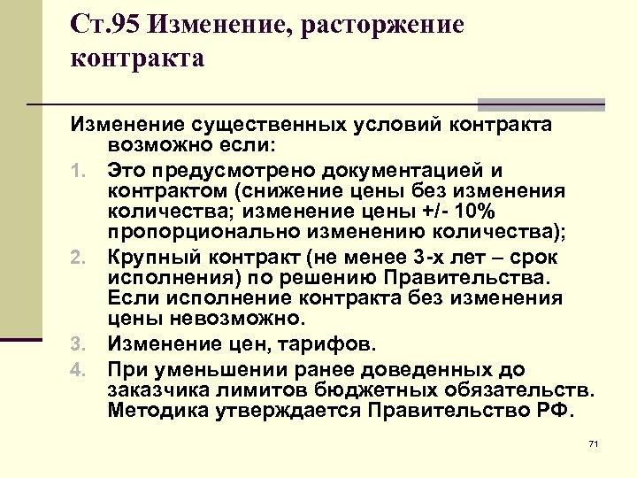Ст. 95 Изменение, расторжение контракта Изменение существенных условий контракта возможно если: 1. Это предусмотрено