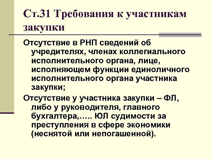 Ст. 31 Требования к участникам закупки Отсутствие в РНП сведений об учредителях, членах коллегиального