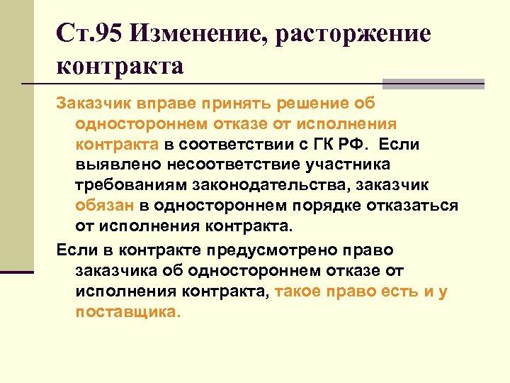 Ст. 95 Изменение, расторжение контракта Заказчик вправе принять решение об одностороннем отказе от исполнения