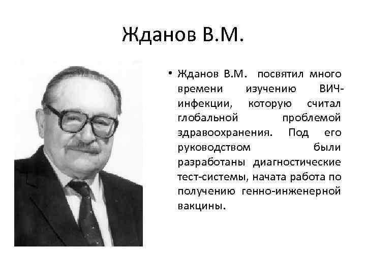 Жданов В. М. • Жданов В. М. посвятил много времени изучению ВИЧинфекции, которую считал