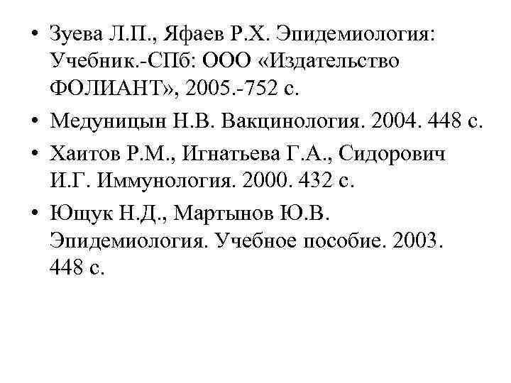 • Зуева Л. П. , Яфаев Р. Х. Эпидемиология: Учебник. -СПб: ООО «Издательство
