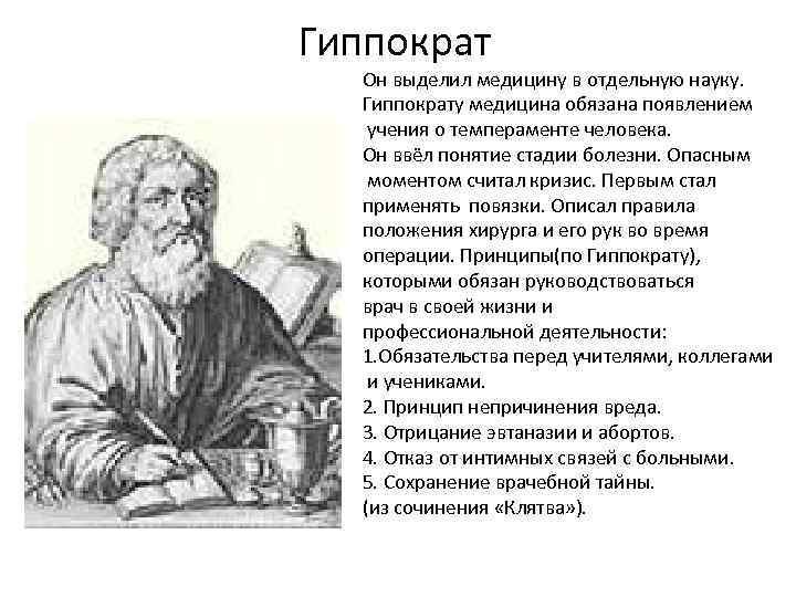 Гиппократ Он выделил медицину в отдельную науку. Гиппократу медицина обязана появлением учения о темпераменте