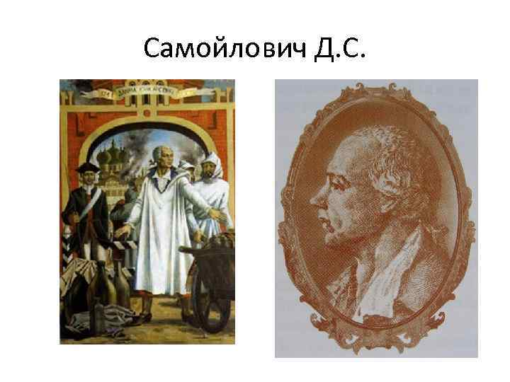 Самойлович Д. С.