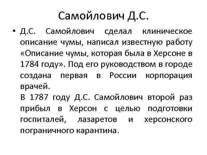 Самойлович Д. С. • Д. С. Самойлович сделал клиническое описание чумы, написал известную работу