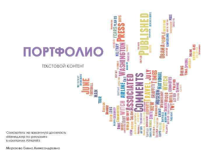 ПОРТФОЛИО ТЕКСТОВОЙ КОНТЕНТ Соискатель на вакантную должность «Менеджер по рекламе» в компании Almareks Морозова