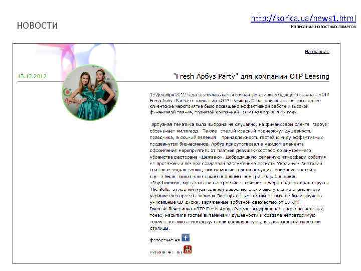 НОВОСТИ http: //korica. ua/news 1. html Написание новостных заметок