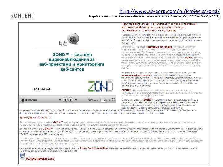КОНТЕНТ http: //www. ab-corp. com/ru/Projects/zond/ Разработка текстового контента сайта и наполнение новостной ленты (Март