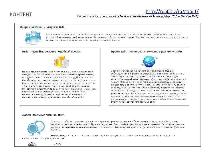 КОНТЕНТ http: //rulit. biz/ru/about/ Разработка текстового контента сайта и наполнение новостной ленты (Март 2010