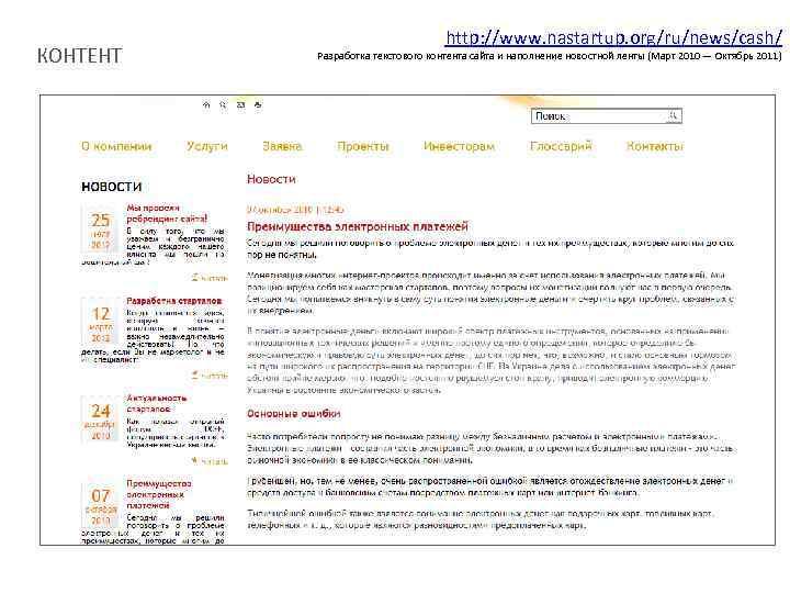 КОНТЕНТ http: //www. nastartup. org/ru/news/cash/ Разработка текстового контента сайта и наполнение новостной ленты (Март