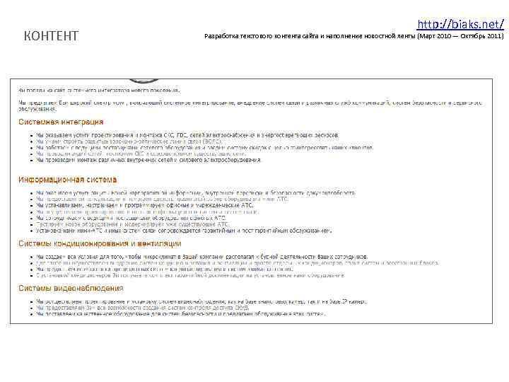 КОНТЕНТ http: //biaks. net/ Разработка текстового контента сайта и наполнение новостной ленты (Март 2010