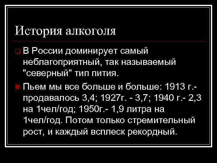 История алкоголя в россии
