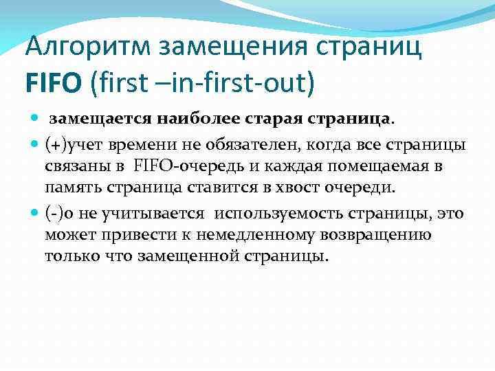 Алгоритм замещения страниц FIFO (first –in-first-out) замещается наиболее старая страница. (+)учет времени не обязателен,