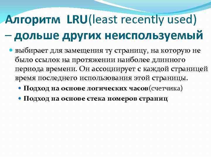 Алгоритм LRU(least recently used) – дольше других неиспользуемый выбирает для замещения ту страницу, на