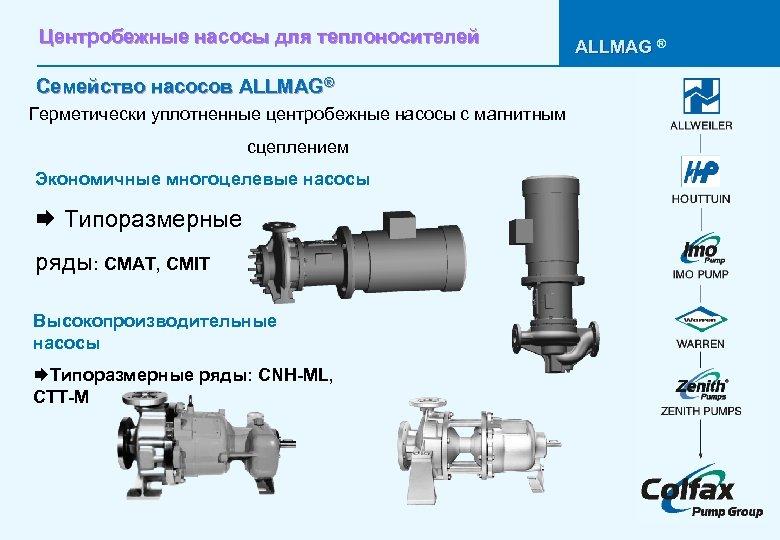Центробежные насосы для теплоносителей Семейство насосов ALLMAG® Герметически уплотненные центробежные насосы с магнитным сцеплением