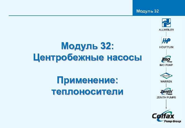 Модуль 32: Центробежные насосы Применение: теплоносители