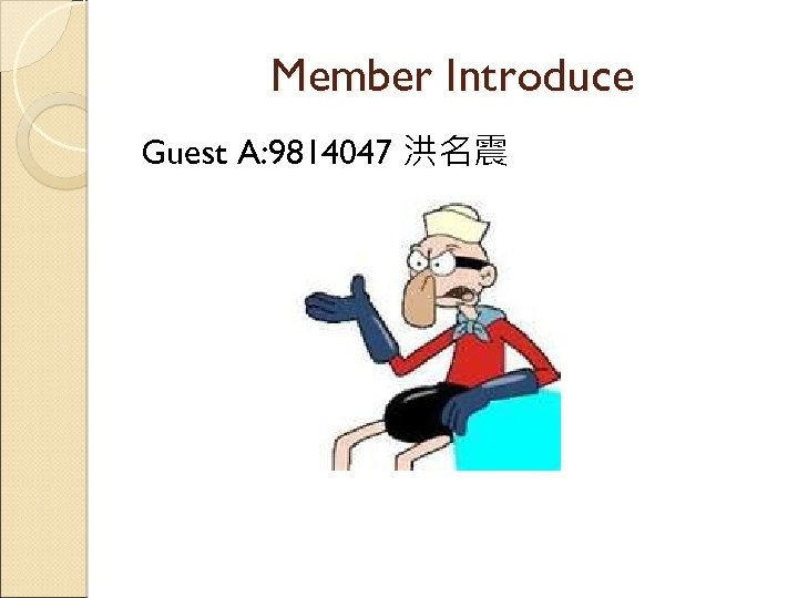 Member Introduce Guest A: 9814047 洪名震