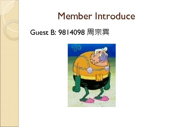 Member Introduce Guest B: 9814098 周宗興