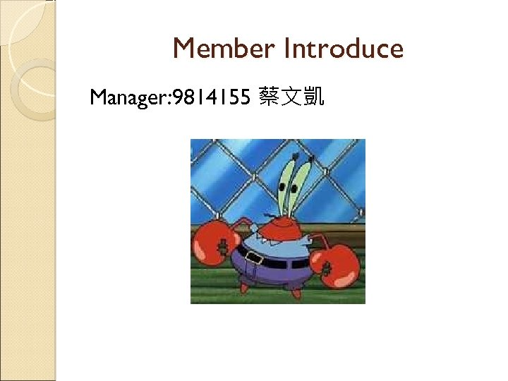 Member Introduce Manager: 9814155 蔡文凱