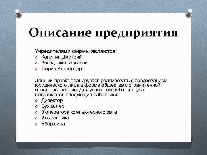 Описание предприятия Учредителями фирмы являются: O Калинин Дмитрий O Звездочкин Алексей O Тюрин Александр