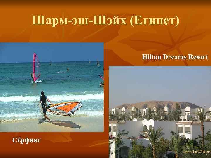 Шарм-эш-Шэйх (Египет) Hilton Dreams Resort Сёрфинг