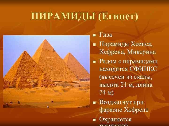 ПИРАМИДЫ (Египет) n n n Гиза Пирамиды Хеопса, Хефрена, Микерина Рядом с пирамидами находится