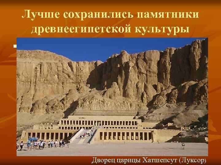 Лучше сохранились памятники древнеегипетской культуры n Дворец царицы Хатшепсут (Луксор)
