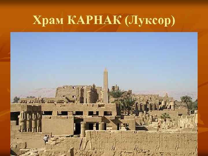 Храм КАРНАК (Луксор)