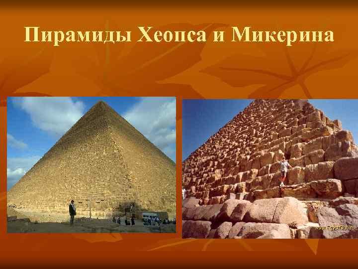 Пирамиды Хеопса и Микерина