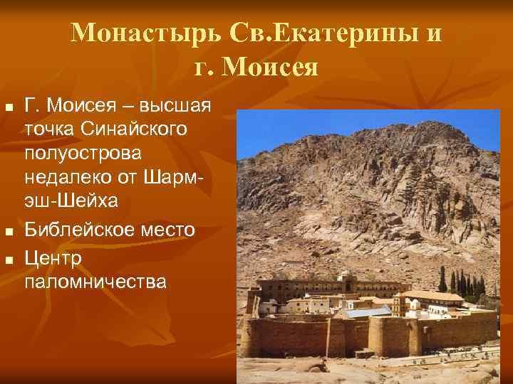 Монастырь Св. Екатерины и г. Моисея n n n Г. Моисея – высшая точка
