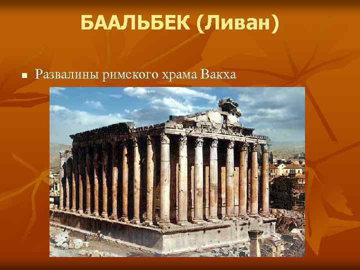 БААЛЬБЕК (Ливан) n Развалины римского храма Вакха