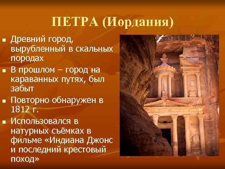 ПЕТРА (Иордания) n n Древний город, вырубленный в скальных породах В прошлом – город