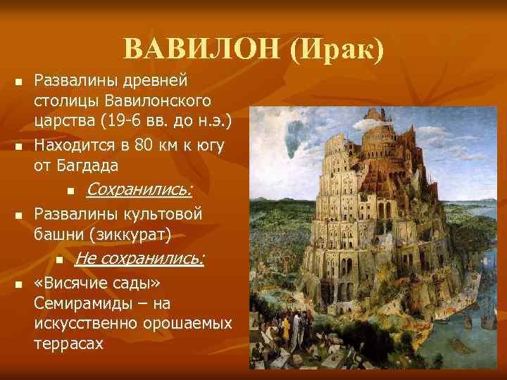 ВАВИЛОН (Ирак) n n Развалины древней столицы Вавилонского царства (19 -6 вв. до н.