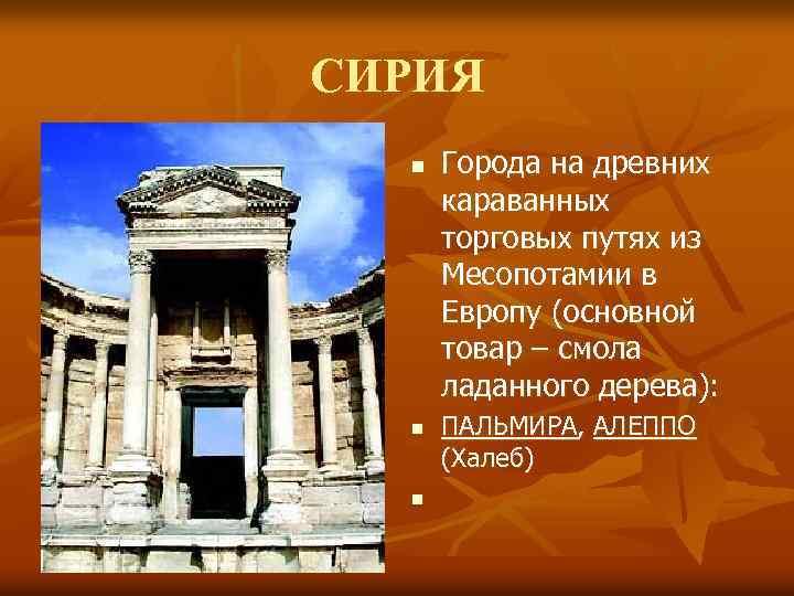 СИРИЯ n n n Города на древних караванных торговых путях из Месопотамии в Европу