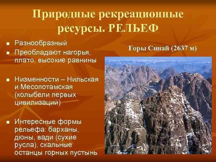 Природные рекреационные ресурсы. РЕЛЬЕФ n n Разнообразный Преобладают нагорья, плато, высокие равнины Низменности –