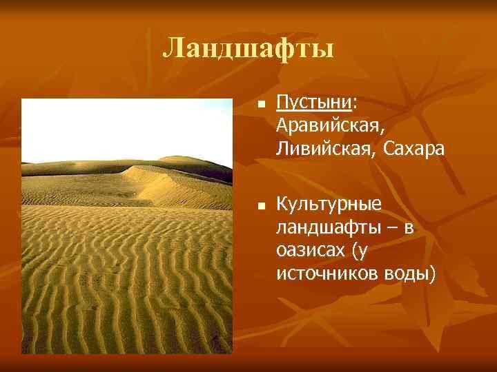 Ландшафты n n Пустыни: Аравийская, Ливийская, Сахара Культурные ландшафты – в оазисах (у источников