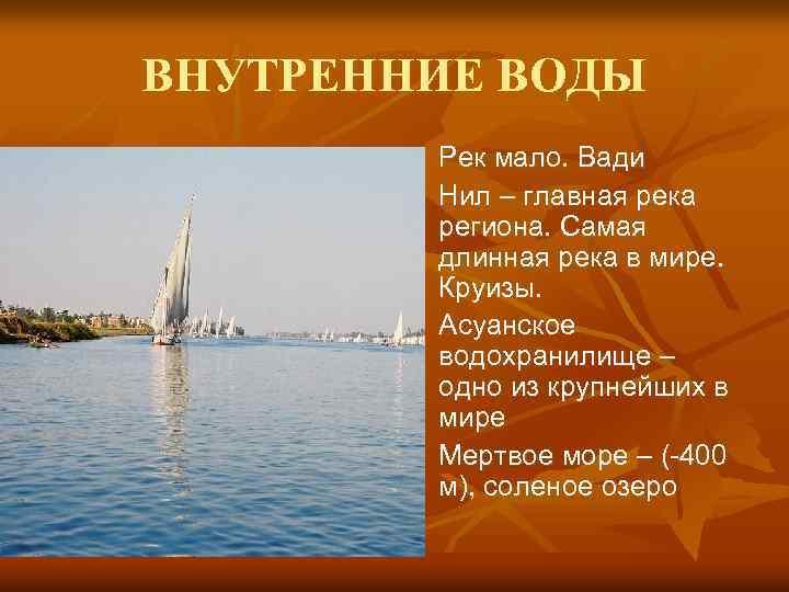 ВНУТРЕННИЕ ВОДЫ n n Рек мало. Вади Нил – главная река региона. Самая длинная