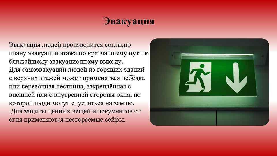 Эвакуация людей производится согласно плану эвакуации этажа по кратчайшему пути к ближайшему эвакуационному выходу.