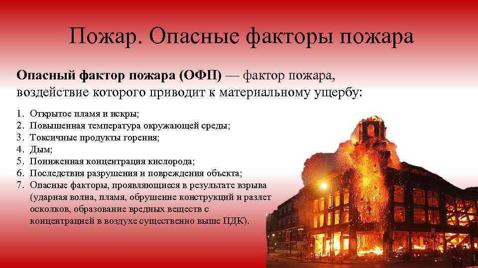 Пожар. Опасные факторы пожара Опасный фактор пожара (ОФП) — фактор пожара, воздействие которого приводит