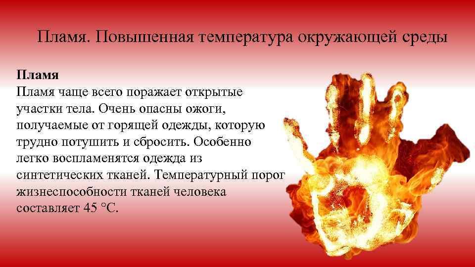 Пламя. Повышенная температура окружающей среды Пламя чаще всего поражает открытые участки тела. Очень опасны